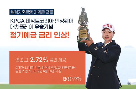 웰컴저축銀, 이형준 선수 우승기념 정기예금 금리 인상
