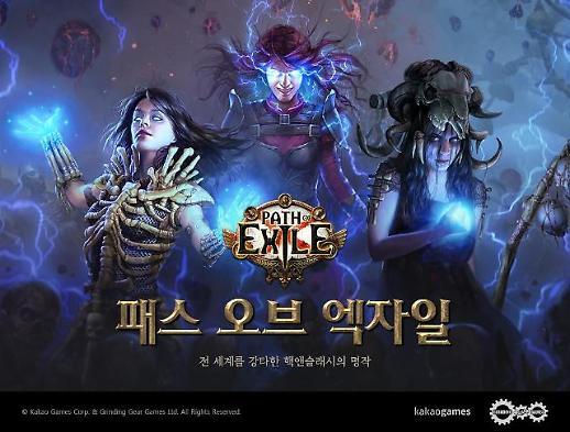 카카오게임즈, '패스 오브 엑자일 출시 첫 날 동시 접속자 7만 돌파