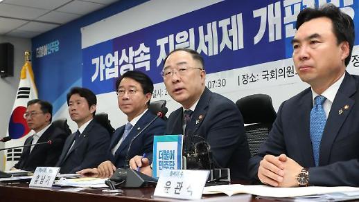 홍남기 가업상속공제, 사후관리기간 10년→7년 단축
