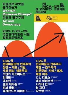 국립현대미술관, 50주년 기념 '미술관은 무엇을 움직이는가-미술과 민주주의' 개최