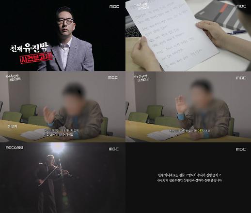 유진박 둘러싼 진실 혹은 거짓…MBC 스페셜 2049 시청률 1위