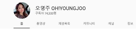 오영주, 운동 유튜버 변신...채널 이름은?