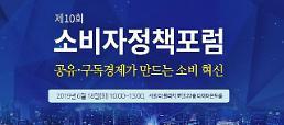[사고] 공유·구독경제가 만드는 소비혁신…'제 10회 소비자정책포럼' 18일 개최