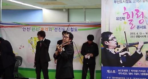 유진박, 6년 전 지하철 공연 유튜브 영상 다시보니