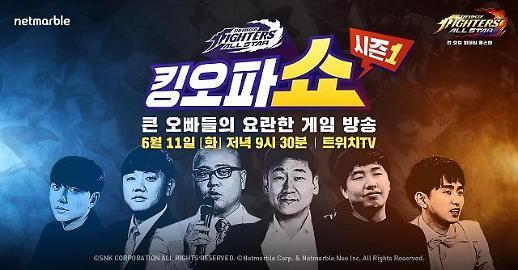 넷마블, '킹오파쇼 시즌 1' 11일 첫 방송...난닝구‧케인 총출동