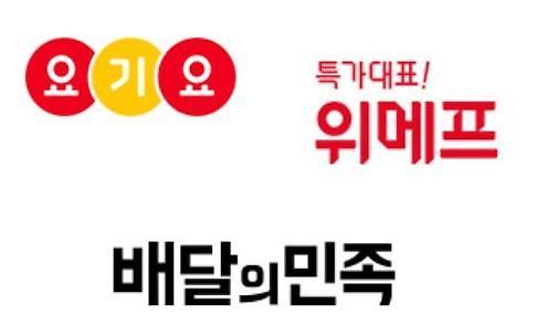 배민·요기요, 생필품 나르고…위메프·쿠팡, 음식 나른다