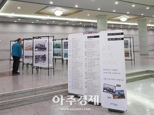 포항시, '포항, 70년 이야기' 사진전 개최