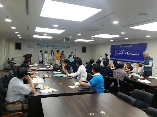 인천시, '2019 공동주택 아카데미'  개최