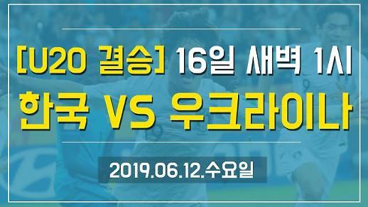 [1분뉴스] 'U20 결승' 16일 새벽 1시, 한국 VS 우크라이나 (2019.06.12.수)