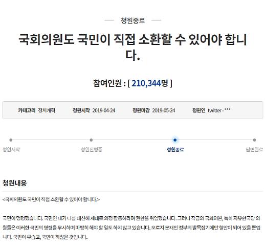 靑, 국회의원 국민소환제 도입 청원에 관련 법 국회 계류 중