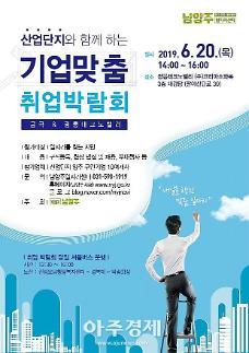 [남양주] 금곡·광릉테크노밸리 찾아가는 취업박람회 개최