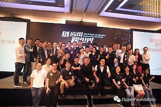 ZIPPER, 홍콩 블록체인금융포럼서 서비스 선보여