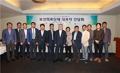 김용익 건보공단 이사장, 보건의료단체 대표자와 간담회 개최