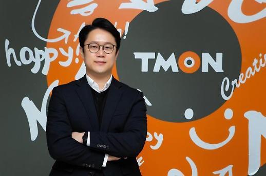 """티몬 새 대표에 이진원…""""매순간 고객만족시키는 타임커머스 될 것"""""""