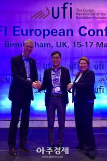 킨텍스, 한중일 최초로 세계 최고 권위 전시마케팅 대상 수상