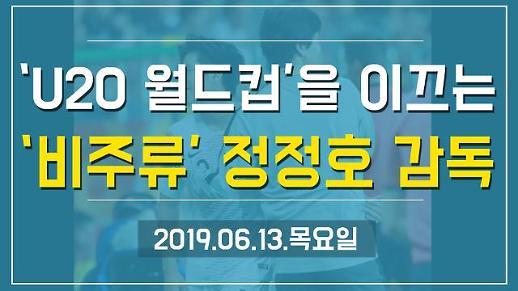 [1분뉴스] 'U20 월드컵'을 이끄는 '비주류' 정정용 감독 (2019.06.13.목)