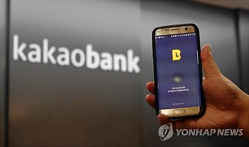 카카오뱅크 금융거래 '일시 중단'… 전산시스템 확장
