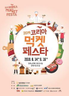 14일부터 서울 aT 센터에서 코리아 먹켓 페스타 개최