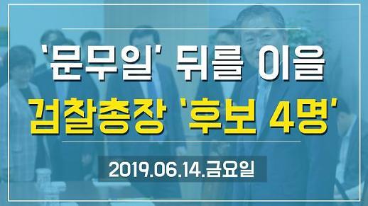 [1분뉴스] '문무일' 뒤를 이을 검찰총장 '후보 4명' (2019.06.14.금)