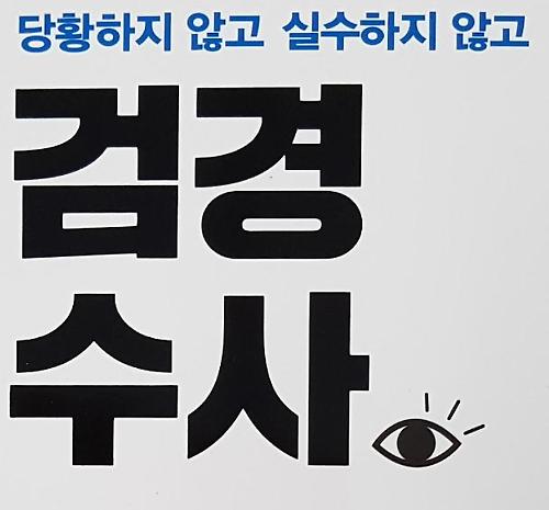 [6월14일 조간칼럼 핵심요약] 중앙일보와 한겨레, 검·경 놓고 시끌