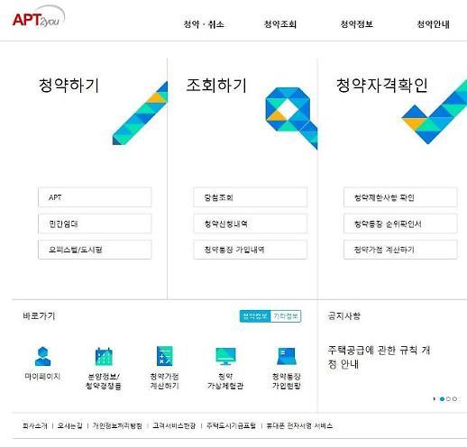 아파트투유 17일 흥덕 파크자이 등 4곳 청약
