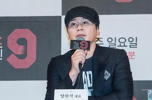 양현석, YG 떠난다 모든 직책·업무 내려놓겠다…진실 밝혀질 것(공식입장)