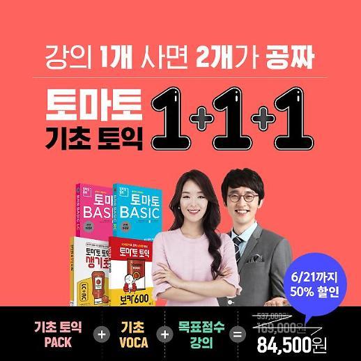 여름방학 때 토익 잡자…토마토토익 '반값'