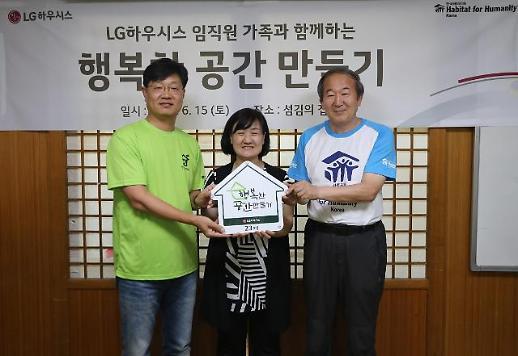 LG하우시스 임직원·자녀, 지역아동센터에 재능 기부형 사회공헌 활동
