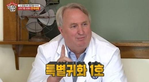 집사부일체 인요한 집안 4대째 한국서 의료봉사