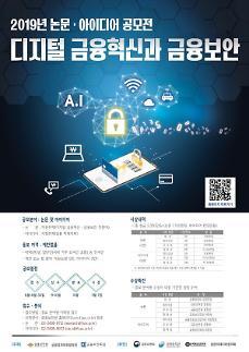금융보안원, 디지털 금융혁신과 금융보안 공모전 개최