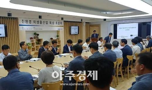 경기도, '친환경 미생물산업 육성을 위한 토론회' 개최