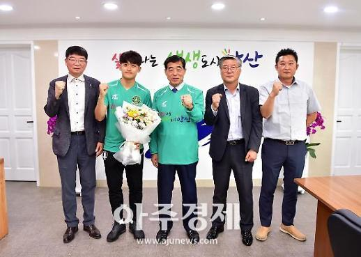윤화섭 안산시장, U-20 월드컵 준우승 주역 황태현 선수 격려