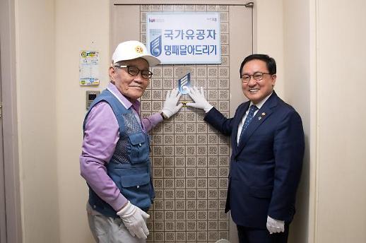 유영민 장관, 호국보훈의 달 국가유공자 위문위해 '수원'행