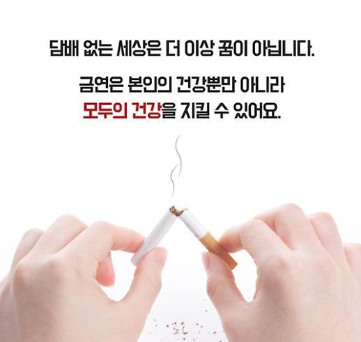 시흥시, 공동주택 내 금연구역 지정 신청 접수중