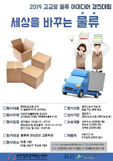 인천창조경제혁신센터, 2019년 고교 물류 아이디어 경진대회 개최