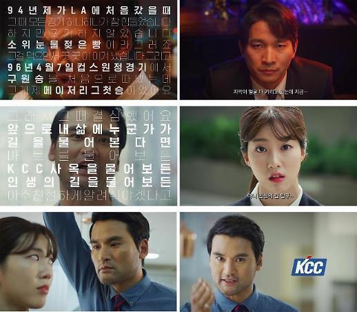 KCC, '형이 왜 거기서 나와?' 박찬호 광고 화제