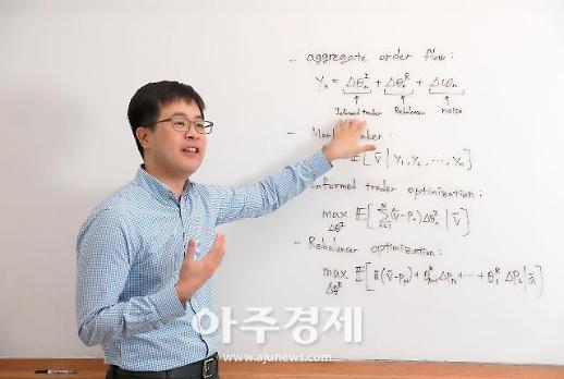 개미투자자 교본될까 UNIST 최진혁 교수, 주식시장 예측 모형 개발