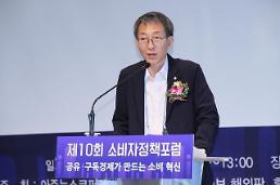 """[2019 소비자정책포럼] 이훈 의원 """"공유·구독경제 확산 따른 사회갈등 해소 지혜 모아…"""