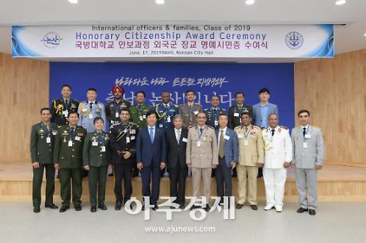 원더풀 논산 '17개국 예비 장성 논산 홍보대사 되다'