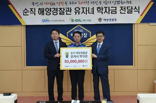 S-OIL, 순직 해양경찰 유자녀에 장학금 전달