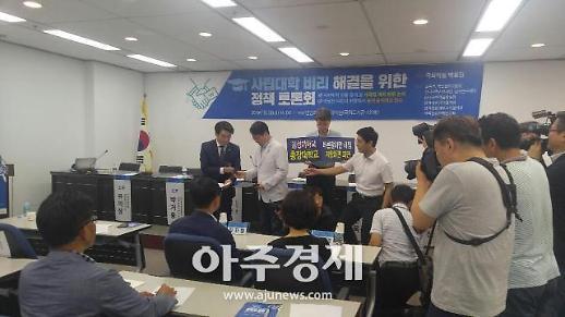 """박용진 의원 """"사립대 비리, 교육부의 눈치보기가 문제"""""""