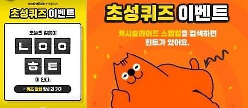 """캐시슬라이드 스텝업 19일 초성퀴즈 정답은?…""""내일의 혜택"""""""