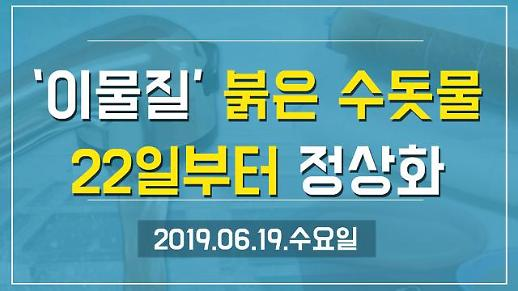 [1분뉴스] '수도관 이물질' 붉은 수돗물, 22일부터 정상화 (2019.06.19.수)