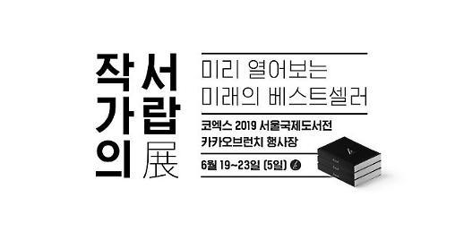 카카오 브런치, 2019 서울국제도서전서 '작가의 서랍전' 개최