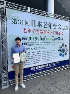 김주원 아모레 연구원, 日기초노화학회 젊은 과학자상 수상
