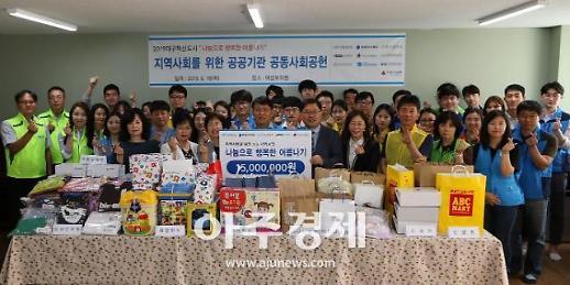 가스공사, 대구 혁신도시 아동복지시설에 1500만원 선물 전달