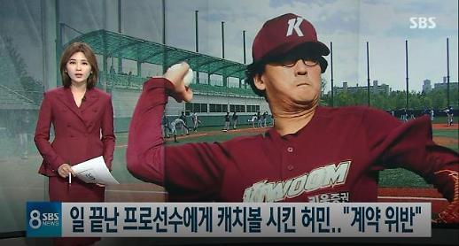 야구광 허민 키움 이사회 의장, 퇴근하는 2군선수 붙잡고 캐치볼 논란