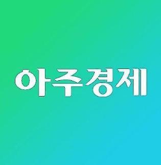 [아주경제 오늘의 뉴스 종합] 갤노트10 8월 공개, 갤럭시폴드는 신중 외