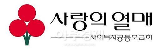 경기북부 사랑의열매 한국예탁결제원 KSD나눔재단과 함께