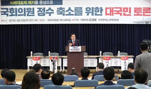 한국당, 의원정수 축소 토론회 개최…비례대표는 매관매직 전락